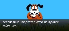 бесплатные Издевательства на лучшем сайте игр
