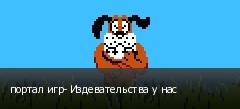 портал игр- Издевательства у нас
