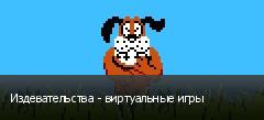 Издевательства - виртуальные игры