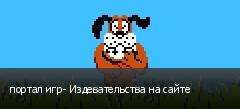 портал игр- Издевательства на сайте