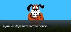 лучшие Издевательства online