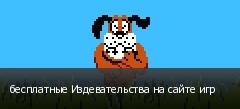 бесплатные Издевательства на сайте игр