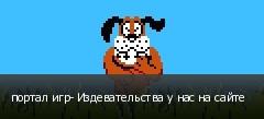 портал игр- Издевательства у нас на сайте