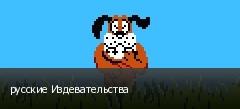русские Издевательства