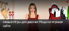 клевые Игры для девочек Мода на игровом сайте