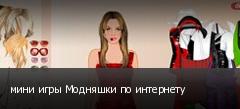 мини игры Модняшки по интернету