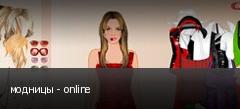 модницы - online