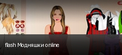 flash Модняшки online