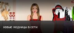 новые модницы в сети