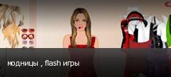 модницы , flash игры