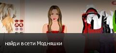 найди в сети Модняшки