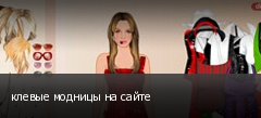 клевые модницы на сайте