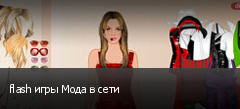 flash игры Мода в сети