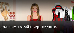 мини игры онлайн - игры Модняшки