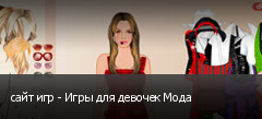 сайт игр - Игры для девочек Мода