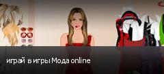 играй в игры Мода online