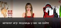 каталог игр- модницы у нас на сайте