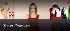 3d игры Модняшки