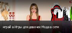 играй в Игры для девочек Мода в сети