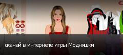 скачай в интернете игры Модняшки