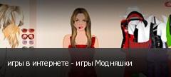 игры в интернете - игры Модняшки