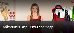 сайт онлайн игр - игры про Моду
