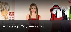 портал игр- Модняшки у нас