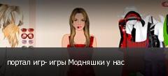 портал игр- игры Модняшки у нас