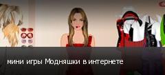 мини игры Модняшки в интернете