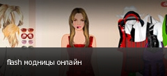 flash модницы онлайн
