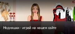 Модняшки - играй на нашем сайте