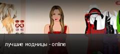 лучшие модницы - online