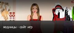 модницы - сайт игр
