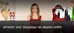каталог игр- модницы на нашем сайте