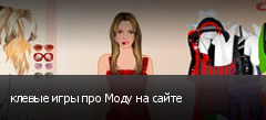 клевые игры про Моду на сайте