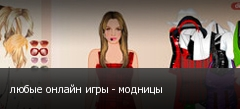 любые онлайн игры - модницы