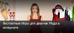 бесплатные Игры для девочек Мода в интернете