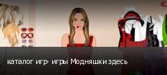 каталог игр- игры Модняшки здесь