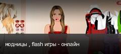 модницы , flash игры - онлайн