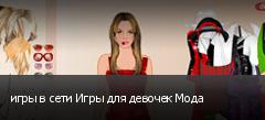 игры в сети Игры для девочек Мода