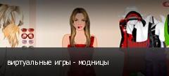 виртуальные игры - модницы