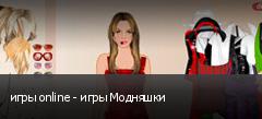 игры online - игры Модняшки