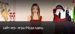 сайт игр- игры Мода здесь