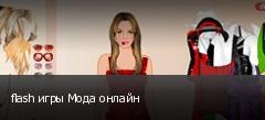 flash игры Мода онлайн
