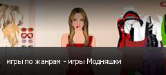 игры по жанрам - игры Модняшки