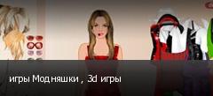 игры Модняшки , 3d игры