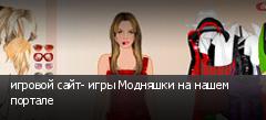 игровой сайт- игры Модняшки на нашем портале