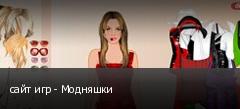 сайт игр - Модняшки