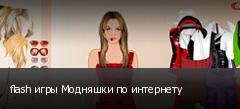 flash игры Модняшки по интернету