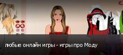 любые онлайн игры - игры про Моду